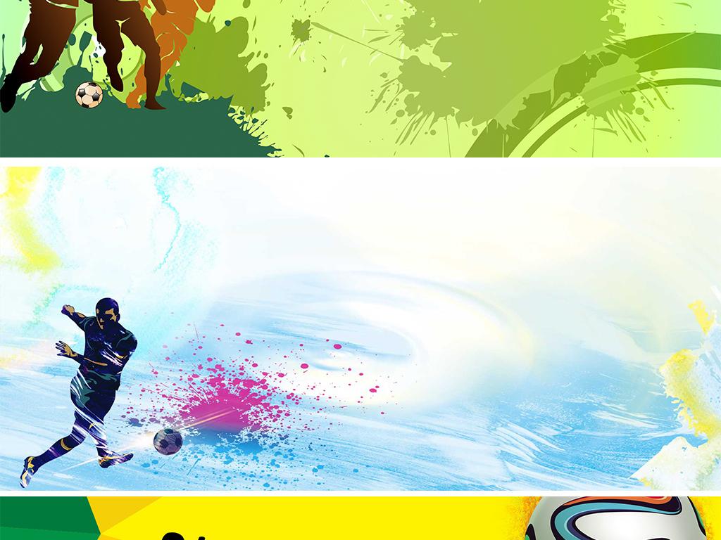 世界杯足球草坪高清海报背景图片设计素材_psd模板(.图片