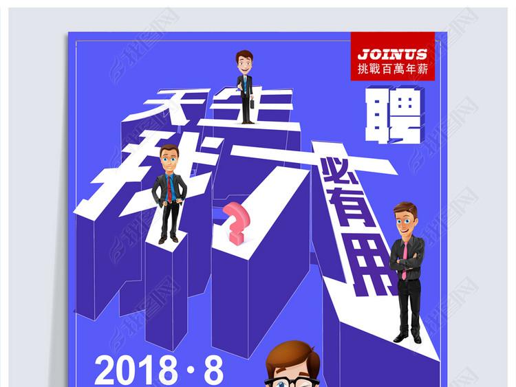 2018创意招聘海报设计