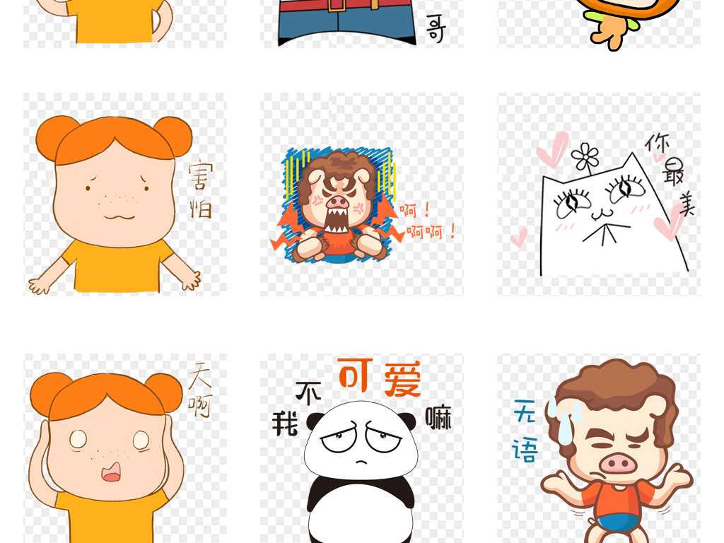 手绘卡通人物搞笑表情包弹幕海报背景png素材