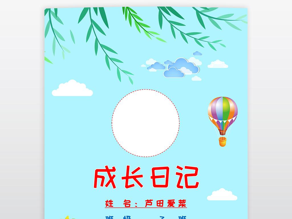 word儿童成长日记档案成长册模板图片设计素材 高清word doc下载 42.