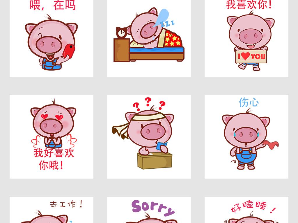 高清卡通手绘小猪可爱猪png免抠图片素材