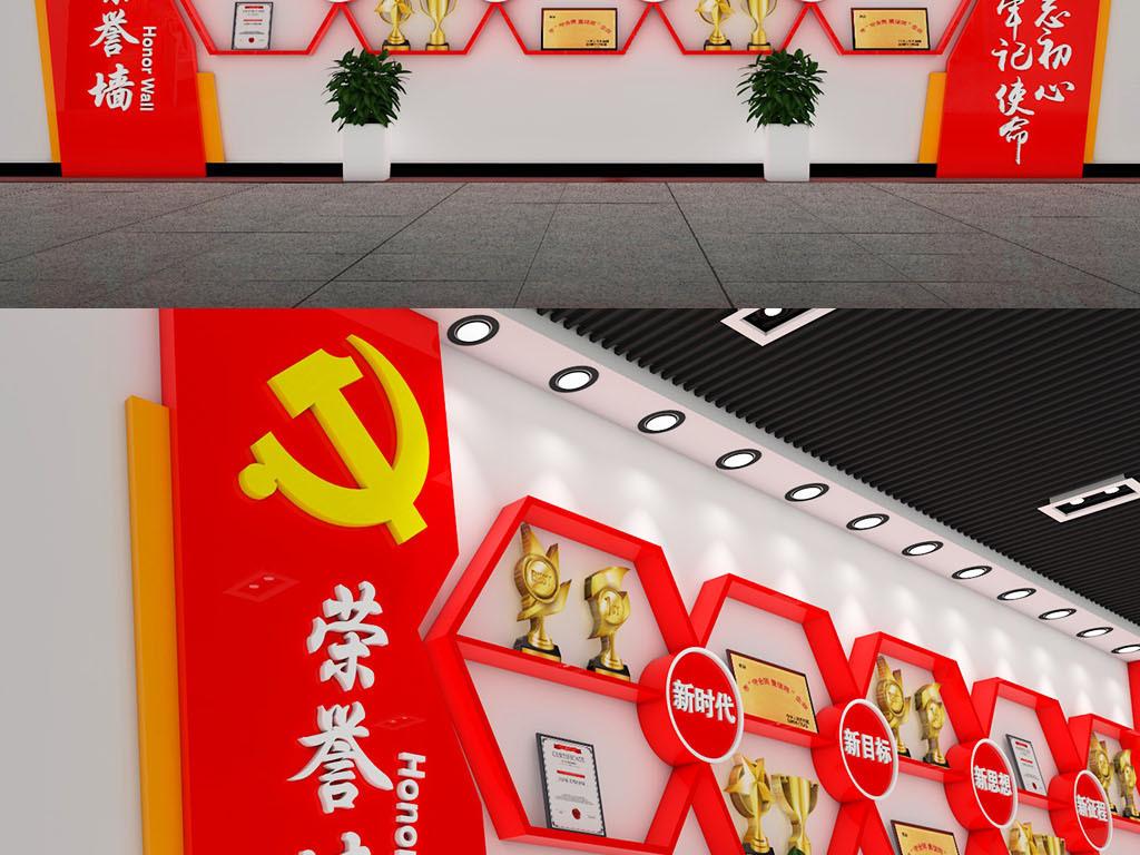 党支部红色荣誉墙文化墙企业成就展厅设计