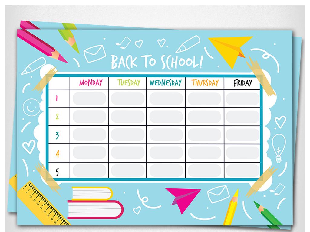 学校日程模板学习日程表学习计划表
