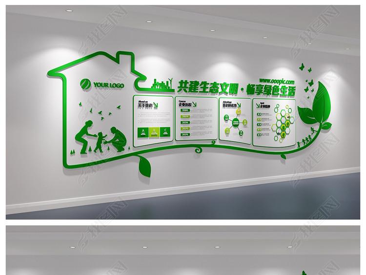 绿色环保科技企业文化墙公司形象墙效果图