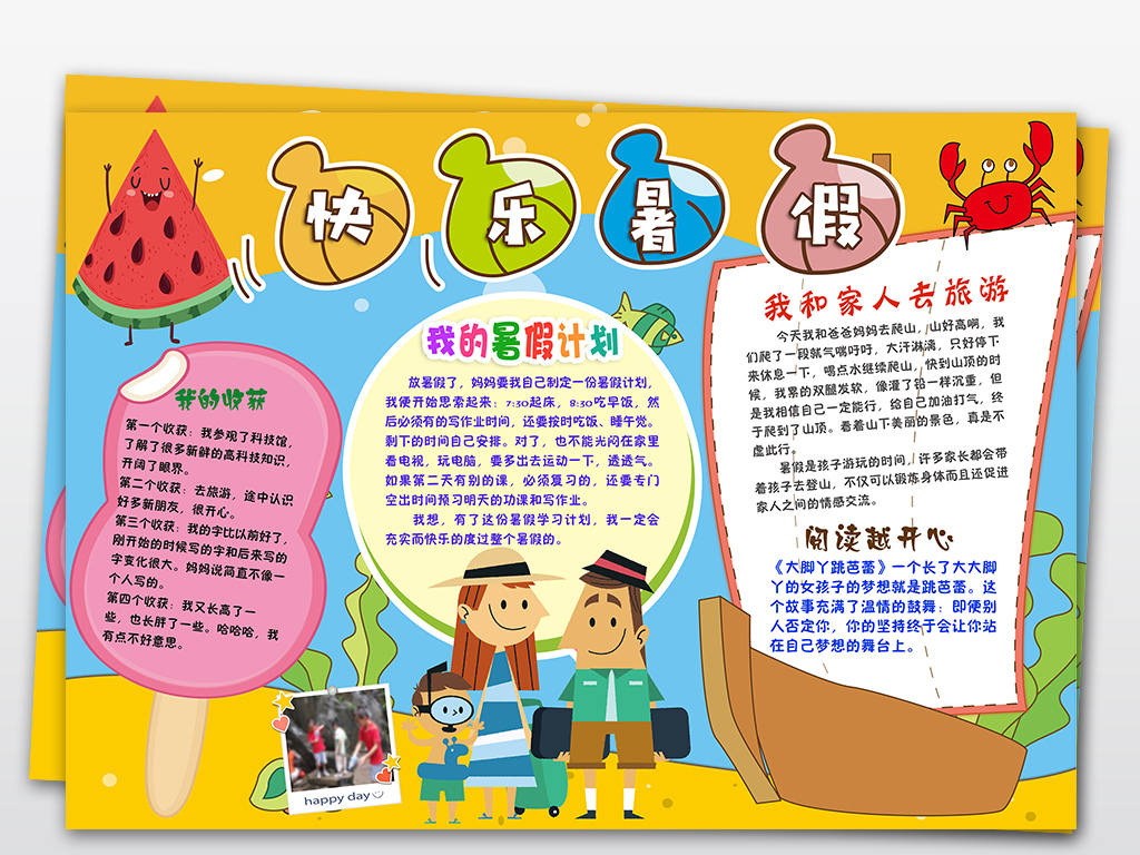 ps我的暑假小报快乐暑假生活计划旅游简单卡通小报手抄报