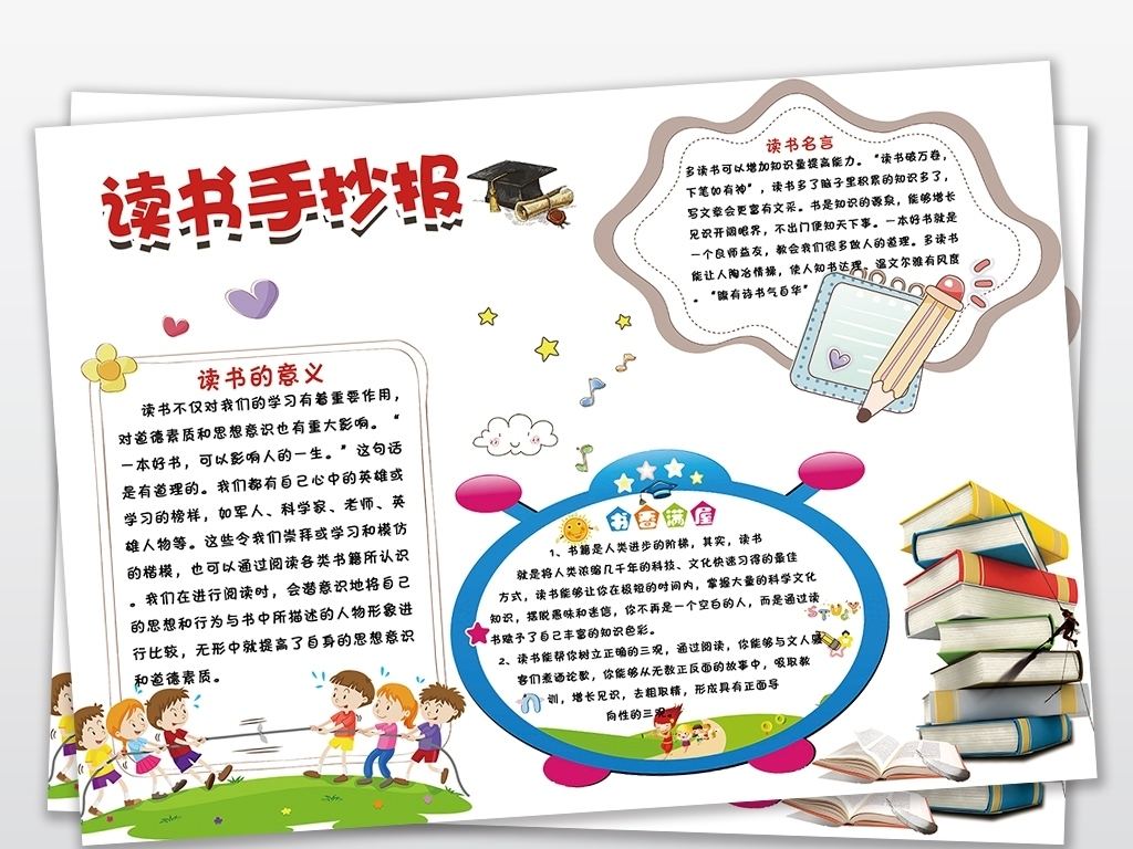 小学生读书手抄报亲子阅读电子小报图片素材_psd模板