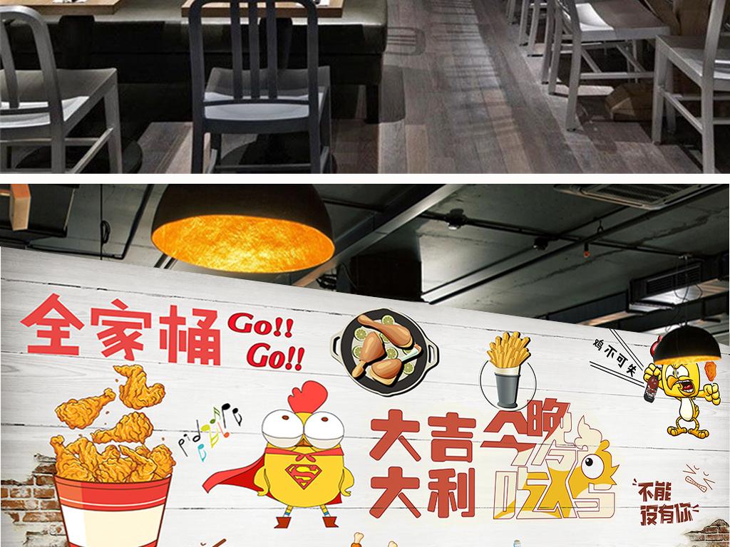 韩式美食手绘炸鸡店大吉大利今晚吃鸡背景墙