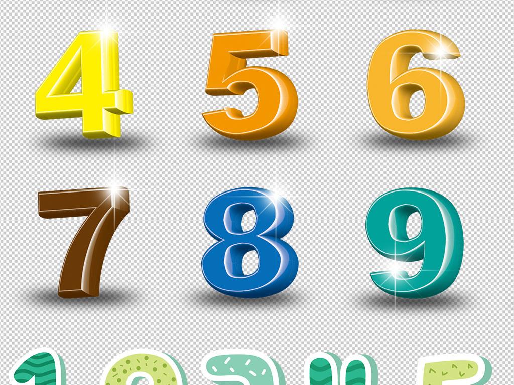 拉伯数字的艺术字_五彩卡通数字阿拉伯数字艺术字png