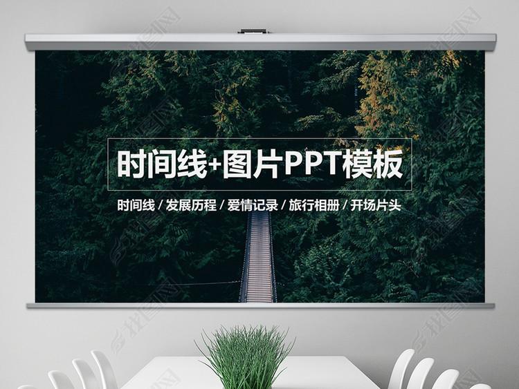 发展过程历史时间线轴图片展示PPT模板