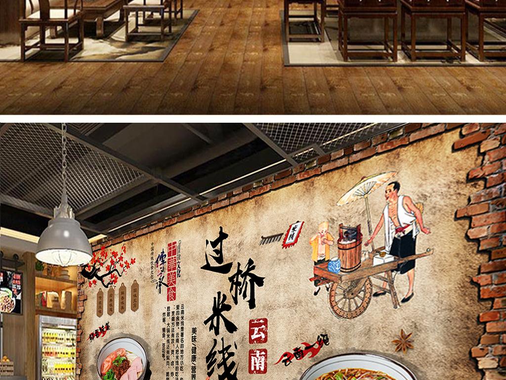 复古砖墙传统云南过桥米线背景墙