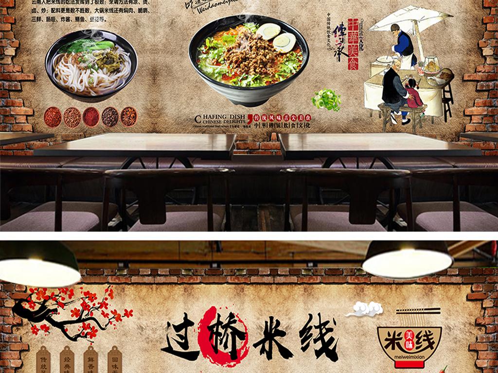 砖墙云南过桥米线餐厅背景墙