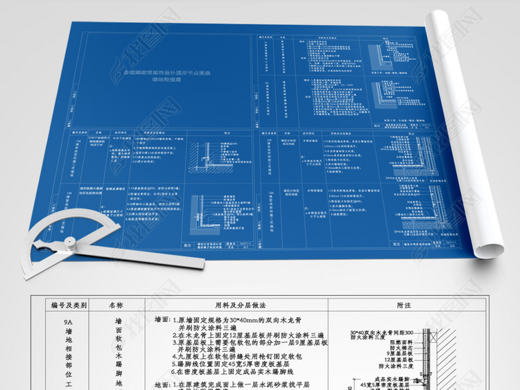 建筑装饰墙地衔接施工通用节点图CAD图纸(金螳螂通用节点)
