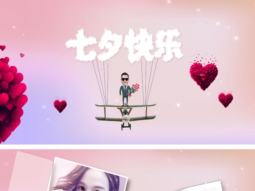 创意七夕情人节表白视频AE模板素材 高清MP4格式下载 视频12.48MB