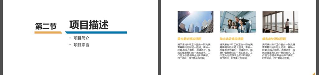 企业项目策划书_高端大气企业策划书(24)
