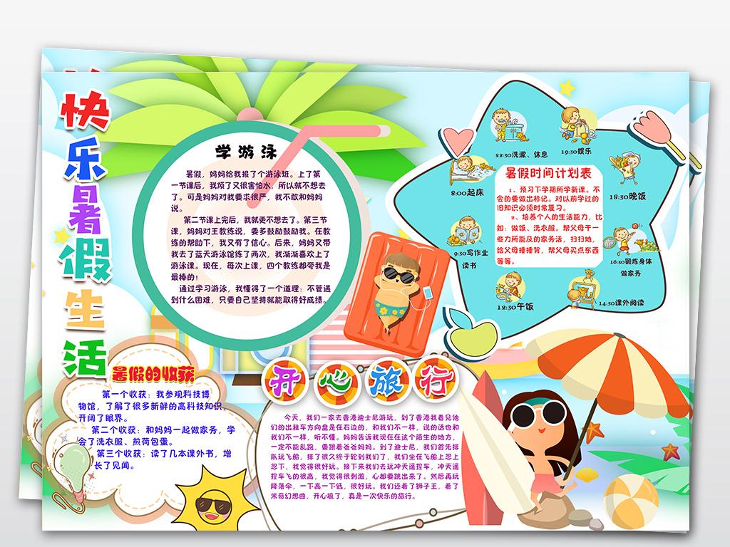 ps1我的暑假计划小报暑假读书旅游计划卡通唯美手抄小报图片素材