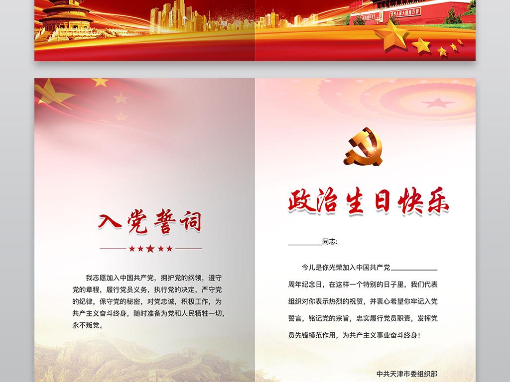 大气红色党员政治生日贺卡设计模板