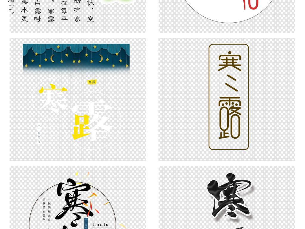 创意24节气艺术字寒露png海报素材