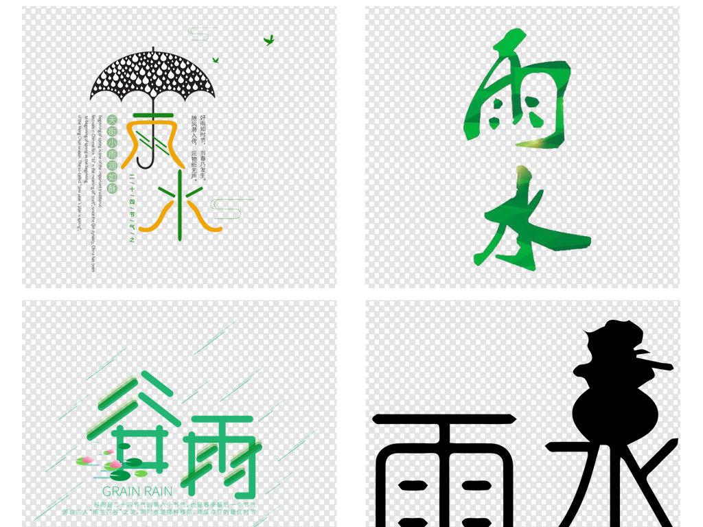 手绘图二十四节气创意字体艺术字素材艺术24