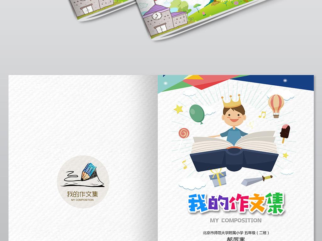 小学生作文集封面诗集画册卡通风景信纸模板图片