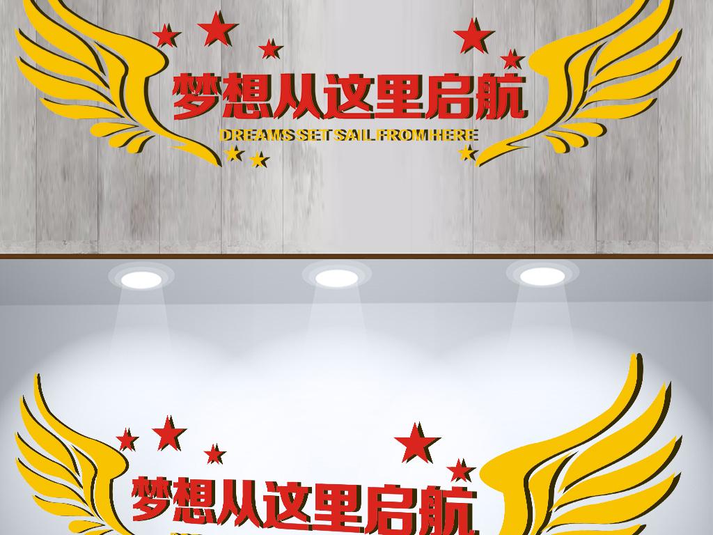 团队展会文化墙励志梦想炫彩文化照片墙照片墙企业文化企业照片墙翅膀