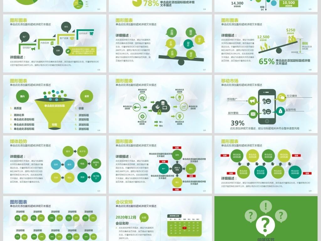 公司理念产品服务介绍创意数据图表分析图片设计素材图片