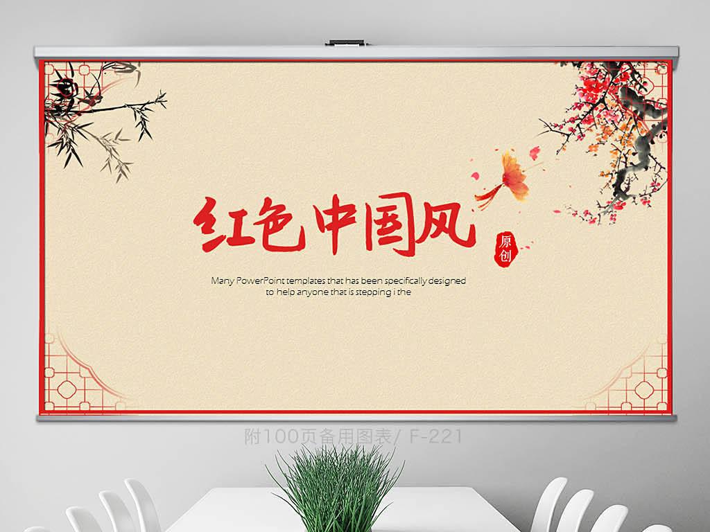 古色古香红色中国风动态PPT封含PS模板下载 52.50MB 工作总结PPT大全 总结计划PPT