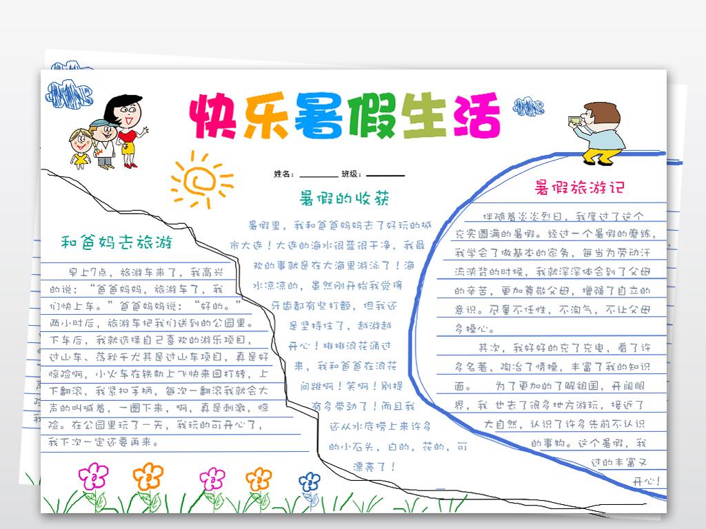北海道观光厅旅游指南涉嫌丑化中国游客引抗议