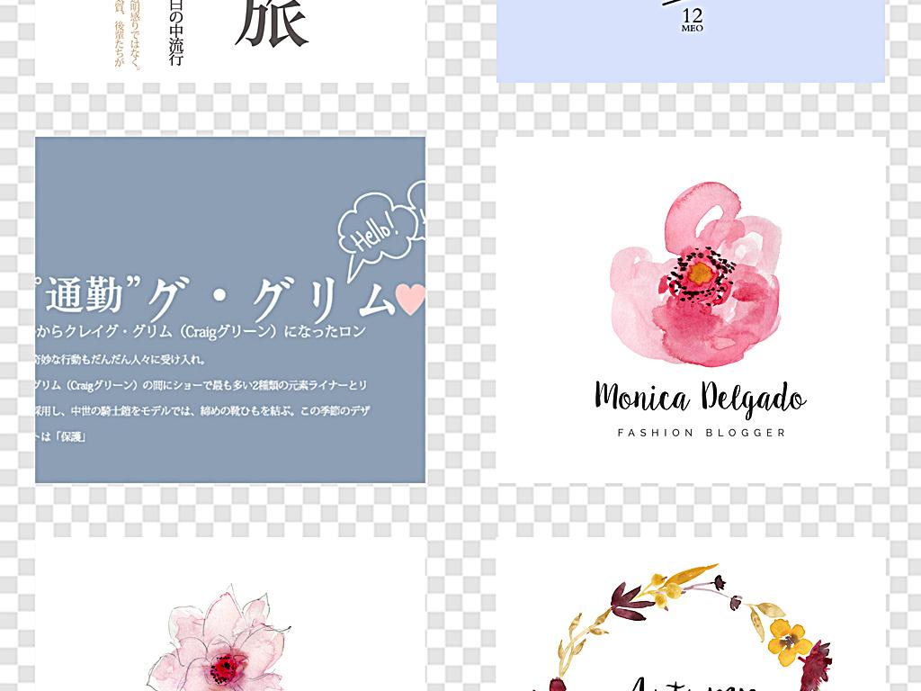 日系文字排版艺术字小清新淘宝海报文案图片