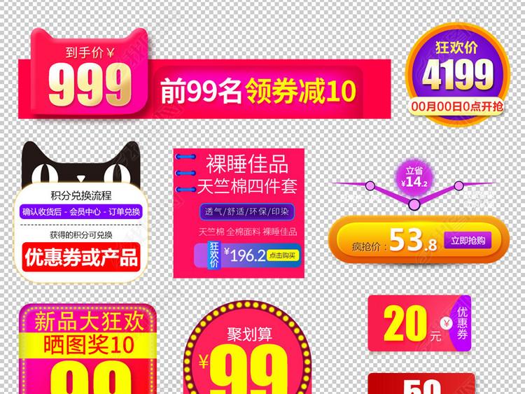 淘宝天猫京东618活动促销主图PSD素材