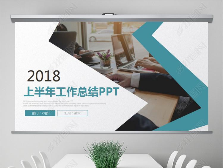 2018商务上半年年中总结工作总结PPT模板