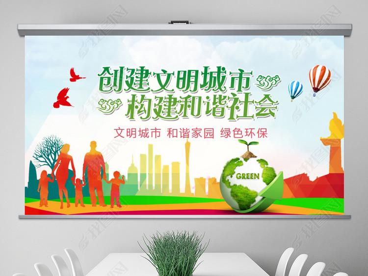 清新环保公益生态文明建设文明城市PPT模板