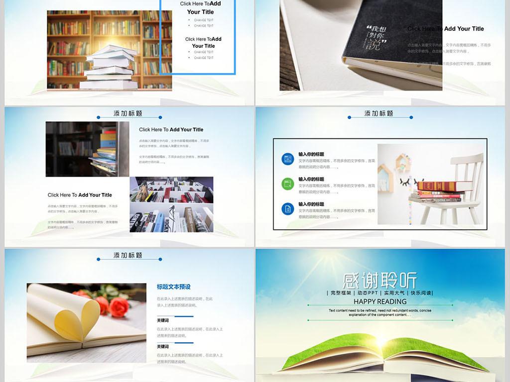 读书分享知识好书推荐全民阅读PPT模板下载 29.15MB 培训PPT大全 教育培训PPT