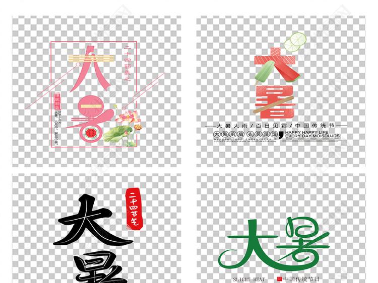 二十四节气大暑艺术字字体海报设计png免扣素材