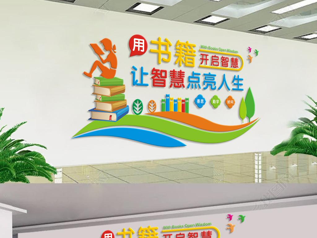 创意校园读书文化墙学校教室走廊布置设计