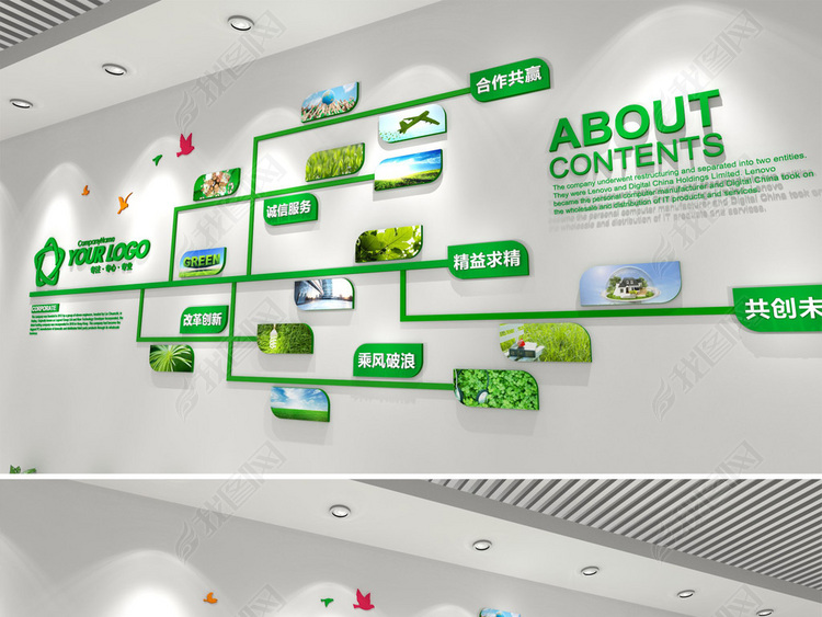绿色树枝创意企业文化墙展厅照片墙员工风采