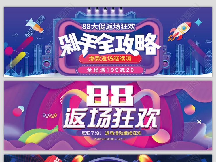 淘宝天猫88全球狂欢节数码家电促销海报