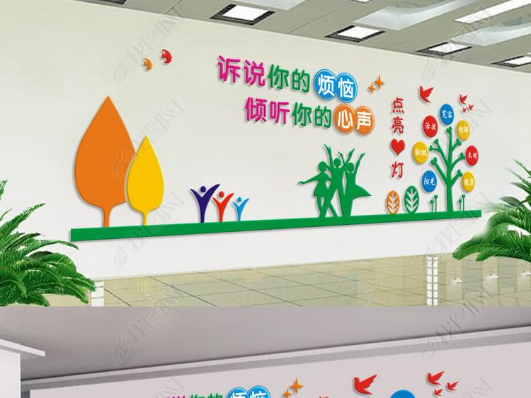 3D立体谈心室文化社区心灵驿站形象墙设计