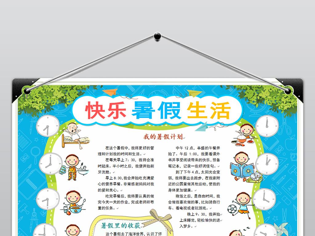 word模版快乐暑假英语小报手抄报英文a