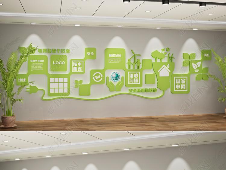 国家电网文化墙电力文化墙电网浮雕