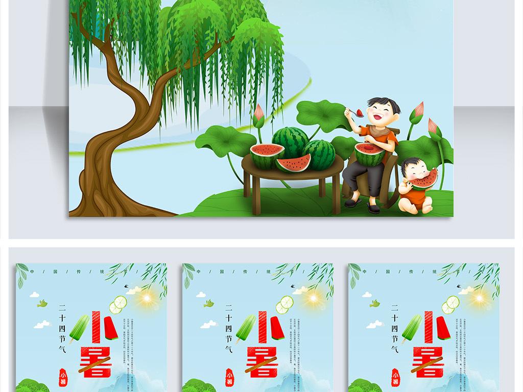 水彩手绘中国风二十四节气海报小暑