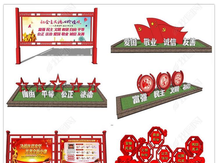 精品社会主义核心价值观表标语栏宣传栏景观小品SU模型