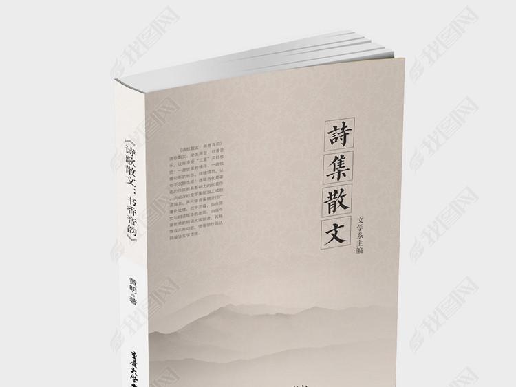 中国风散文诗集文学类图书封面设计