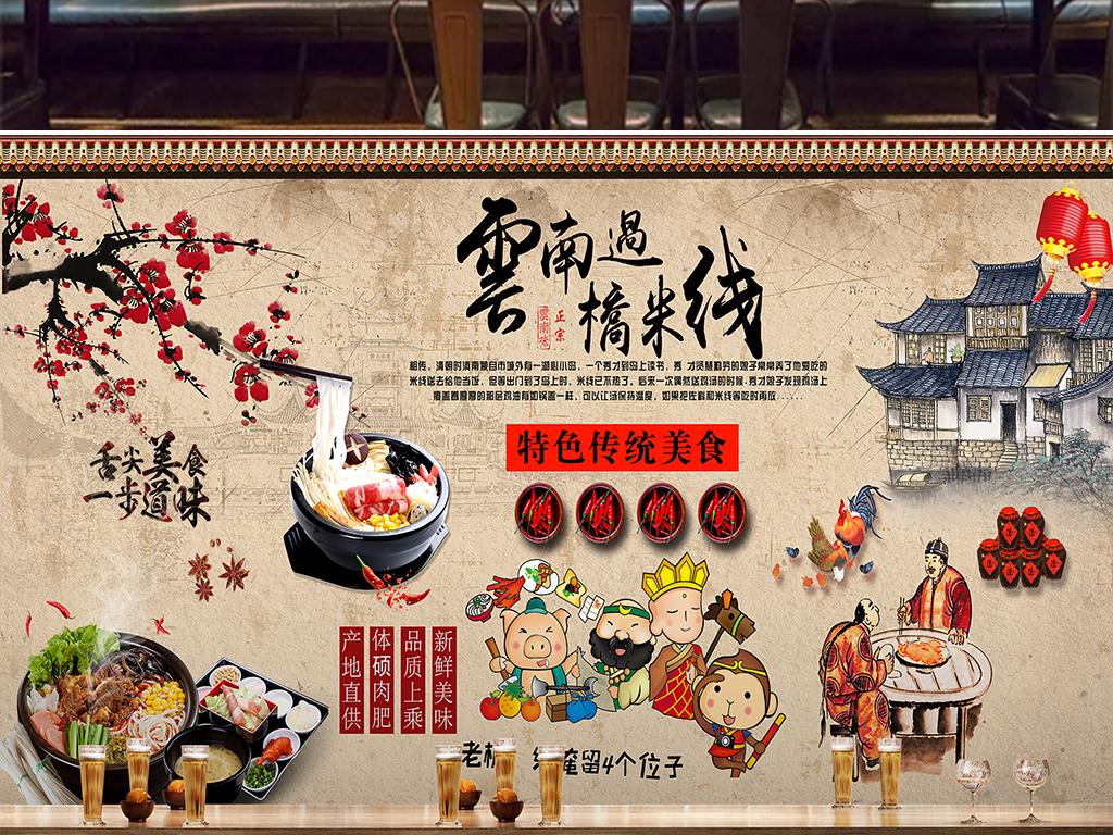 传统美食云南过桥米线餐厅背景墙