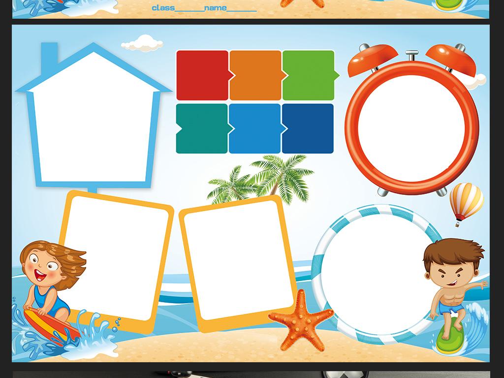 花边图片暑假读书模板英语暑假生活生活暑假旅游旅游模板读书模板暑假