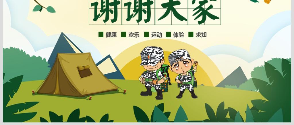 少儿暑假夏令营拓展训练军事夏令营PPT模板下载 42.65MB 培训PPT大全 教育培训PPT