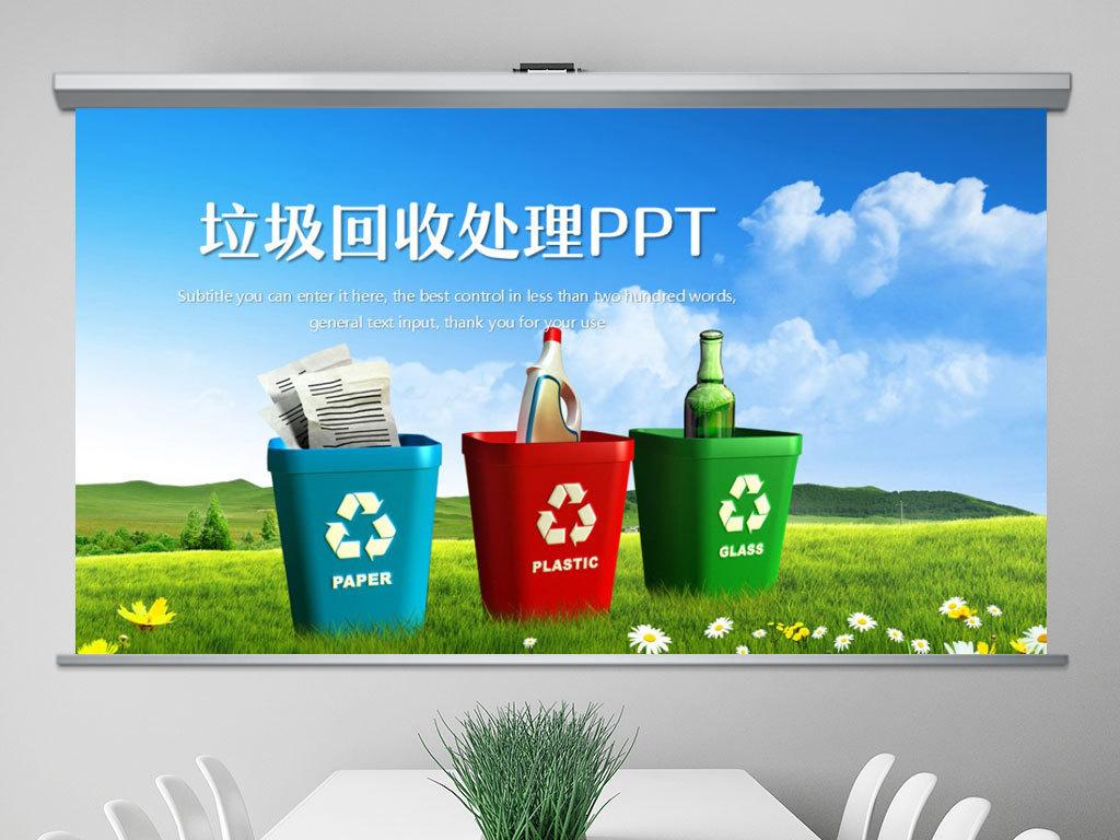 垃圾分类回收处理公益宣传动态PPT模板下载 11.88MB 其他大全 其他PPT