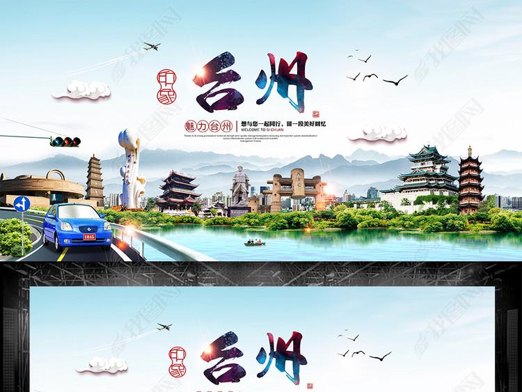 台州旅游地标宣传海报设计PSD模板