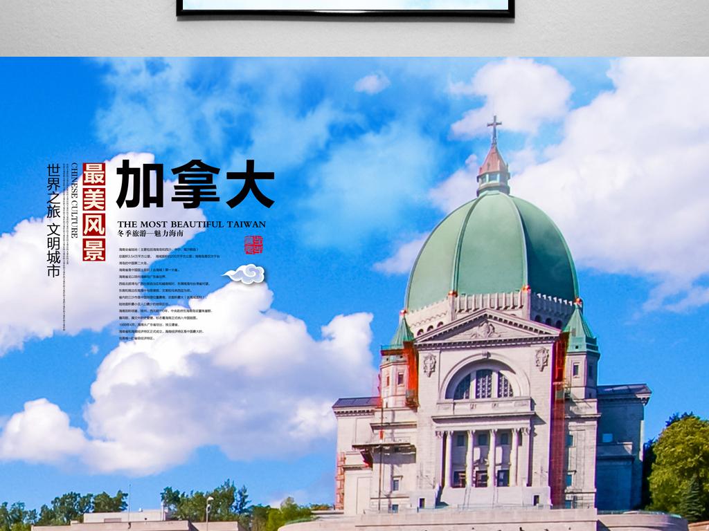 加拿大旅游宣传海报