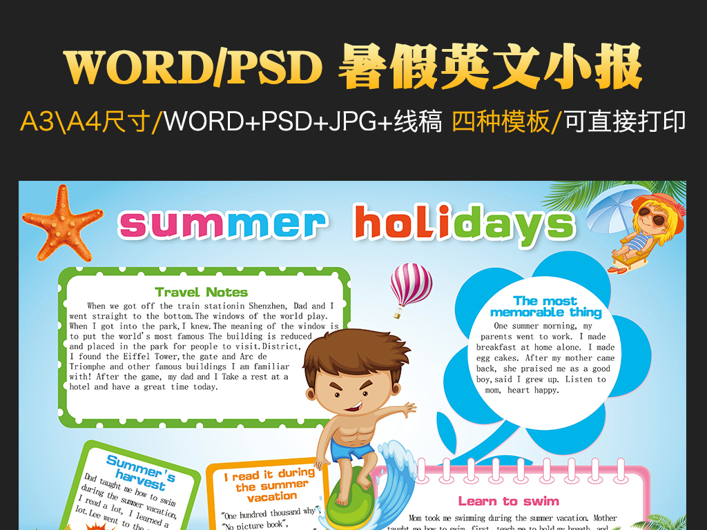 暑假英语小报假期读书英文电子手抄报模板