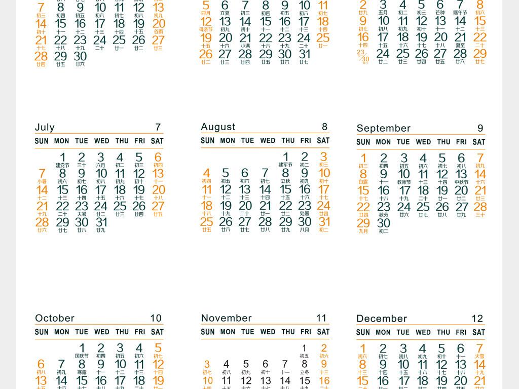2019年日历全年表一页